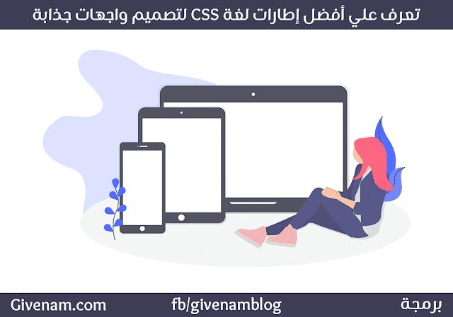 تعرف علي أفضل إطارات لغة CSS لتصميم واجهات ومواقع جذابة