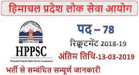 HPPSC Recruitment 2019  हिमाचल प्रदेश लोक सेवा आयोग में निम्न पदों पर निकली भर्ती।