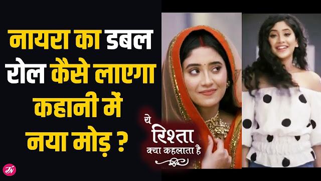 Future Story : Tina cunning act to uplift Naira forth Sita, Kartik smirks in YRKKH
