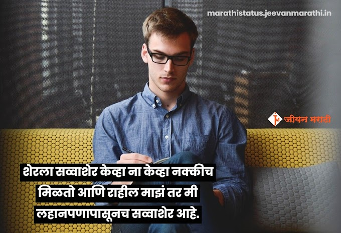 [बेस्ट] अटीट्युड मराठी स्टेट्स - Attitude Status In Marathi