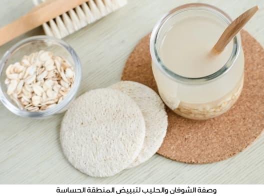 وصفة تبييض دقيق الشوفان والحليب للمنطقة الحساسة