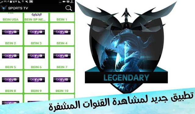 تطبيق جديد وحصري  Legendary Tv لمشاهدة beIN Sports و يدعم النت البطيء