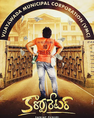 Corporator Telugu Movie Star Cast, Wallpapers, Trailer, Songs & Videos