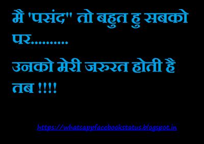 Matlabi Images In Hindi, Check Out Matlabi Images In Hindi ...
