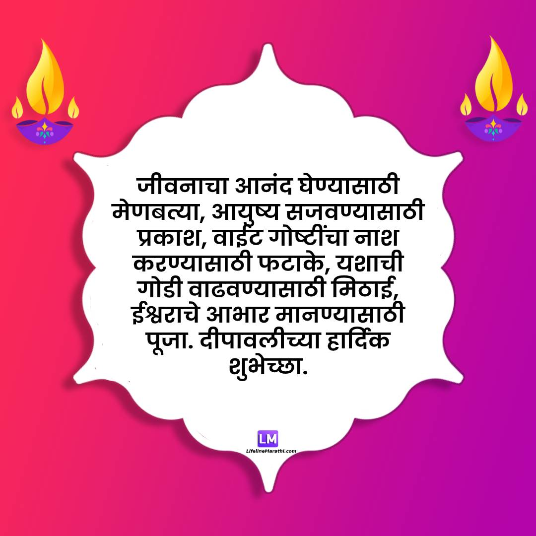 diwali message in marathi, diwali greetings in marathi,diwalichya hardik shubhechha in marathi, happy diwali msg in marathi, दिवाळीच्या हार्दिक शुभेच्छा, deepavali wishes in marathi, happy laxmi puja wishes in marathi, दिपावलीच्या हार्दिक शुभेच्छा, diwali quotes in marathi