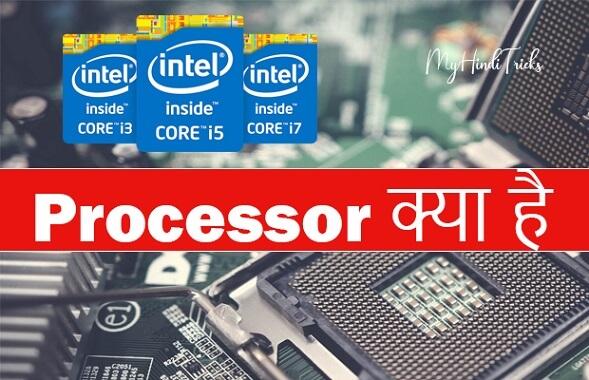 Processor-kya-hai