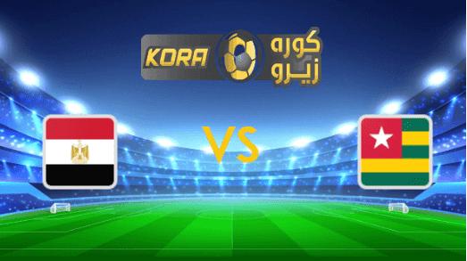 مشاهدة مباراة مصر وتوجو بث مباشر اليوم 17-11-2020 التصفيات المؤهلة لكأس أمم أفريقيا