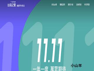 台灣之星雙11