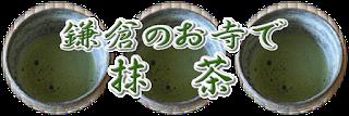 鎌倉のお寺で抹茶