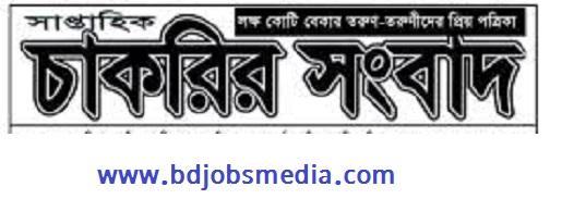 সাপ্তাহিক চাকরির সংবাদ পত্রিকা ৯ জুন ২০২১ - saptahik chakrir songbad potrika 09 july 2021 - weekly chakrir songbad newspaper 09 july 2021