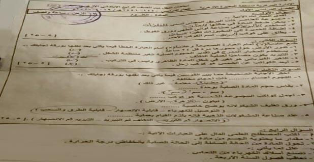 امتحان علوم للصف الرابع الابتدائى الترم الاول محافظة البحيرة 2020