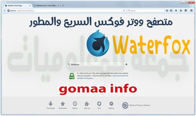 متصفح ووتر فوكس السريع والمطور  Waterfox 56.2.14
