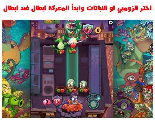 لعبة النباتات ضد الزومبي الابطال Plants vs Zombies Heroes