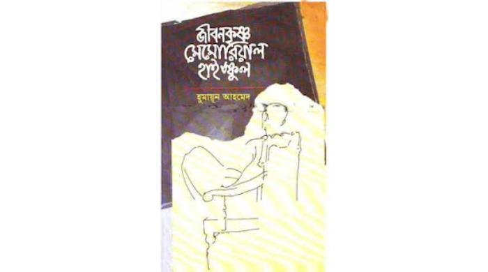 Jibonkrishno Memorial High School Humayun Ahmed pdf download