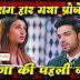 Future Story : Prerna turns lady boss to ditch Anurag in business in Kasauti Zindagi Ki 2