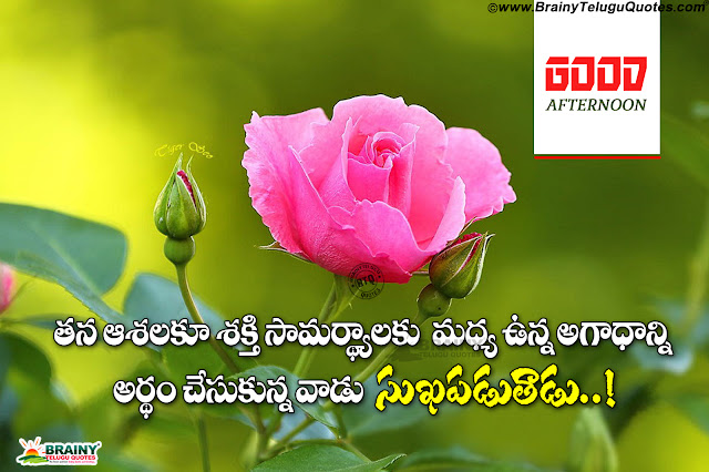 telugu quotes, good afternoon quotes with hd wallpapers in Telugu, Telugu speeches