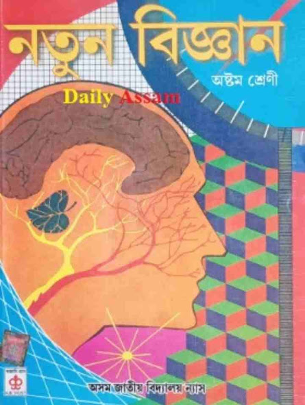 Class 8 Science 1 Jatiya Bidyalay Book