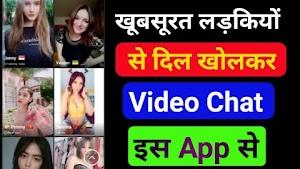 Online video chat app | Hookrp App In Hindi
