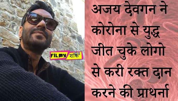 अजय देवगन ने कोरोना से युद्ध जीत चुके लोगो से करी रक्त दान करने की प्राथर्ना, कहा आपके खून देने से किसी की जान बच सकती है