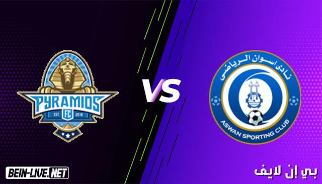 مشاهدة مباراة اسوان وبيراميدز بث مباشر اليوم بتاريخ 06-03-2021 في الدوري المصري