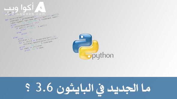 ما الجديد في نسخة Python 3.6 ؟