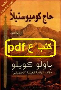 تحميل رواية حاج كومبوستيلا pdf باولو كويلو