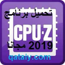 تحميل برنامج cpu-z2019 لمعرفة امكانيات ومواصفات اي حاسوب مجانا