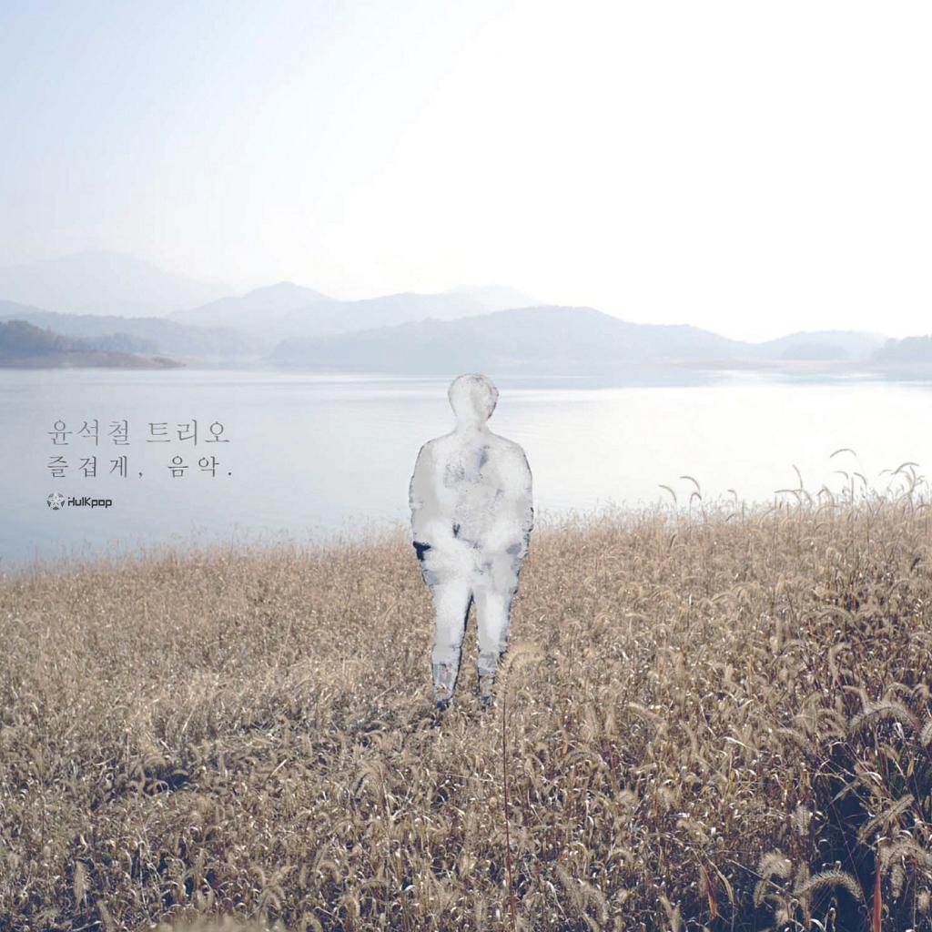 Yun Seok Cheol Trio – Merrily Music – EP