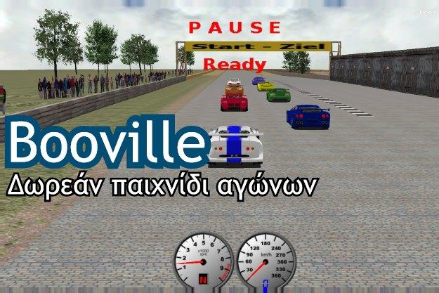 Booville - Ένα ιδιαίτερο παιχνίδι αυτοκινήτων φτιαγμένο από ένα άτομο