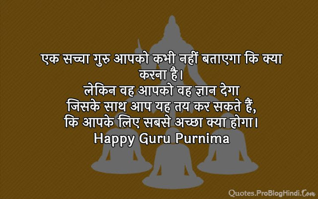 guru purnima quotes hindi