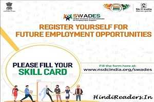 SWADES Skill Card Registration 2020