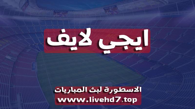 ايجي لايف | egylive مباريات اليوم بث مباشر