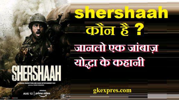 shershaah-biopic-movie-by-vikram-batra