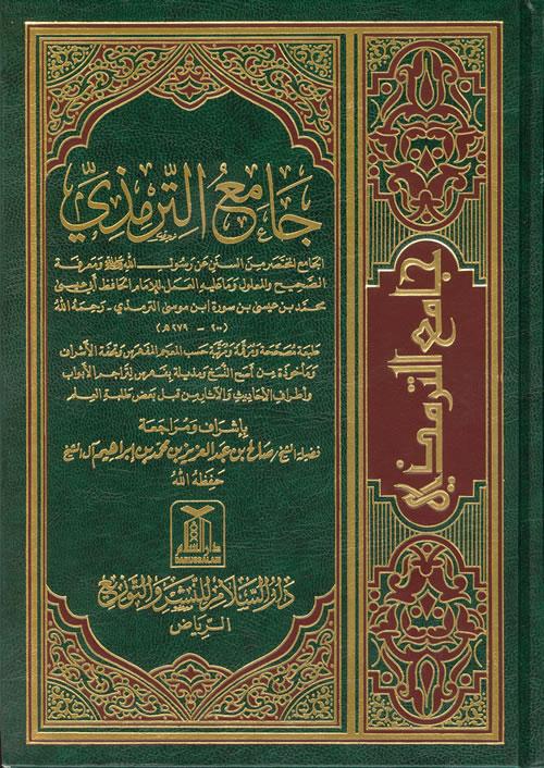 SUNAN AL TIRMIZI PDF