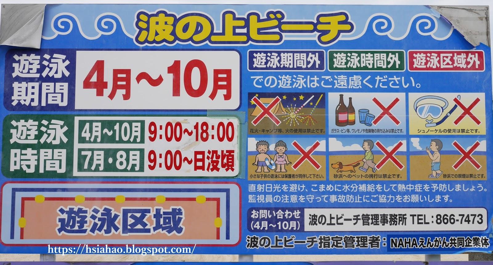 沖繩-那霸-景點-波之上海灘-開放時間-自由行-旅遊-Okinawa-Naha-Nanminsan