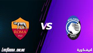 مشاهدة مباراة أتلانتا وروما بث مباشر بتاريخ 20-12-2020 الدوري الايطالي
