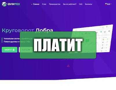 Скриншоты выплат с хайпа qvintex.com