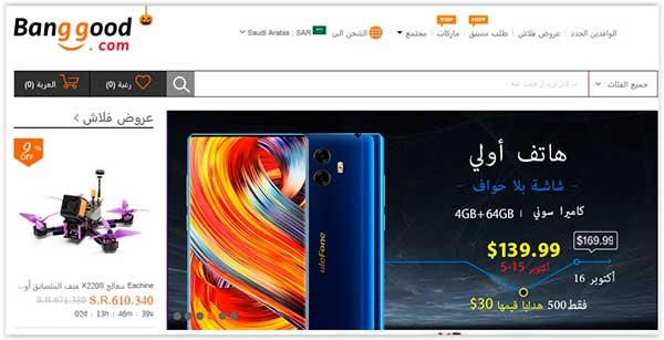 92545b205 افضل 4 مواقع تسوق صينية باللغة العربية - Chinese Sites Arabic