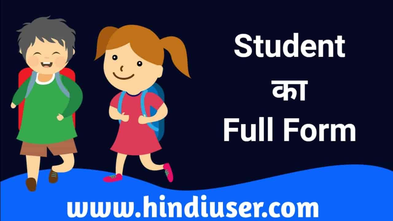 Student Ka Full Form