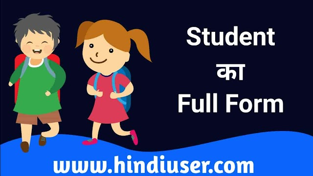 Student Ka Full Form - Student Full Form In Hindi