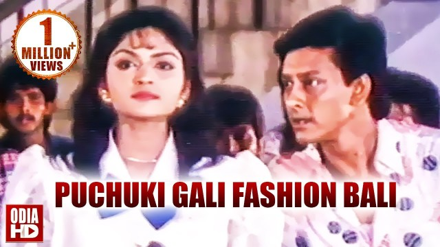 Puchuki gali fashion bali lyrics-Suna Panjuri