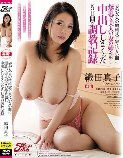 JUFE-063 Oda Mako Huge Breast Wife