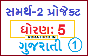 STD 5 Gujarati Samarth 2 Project for Online Shikshak Talim