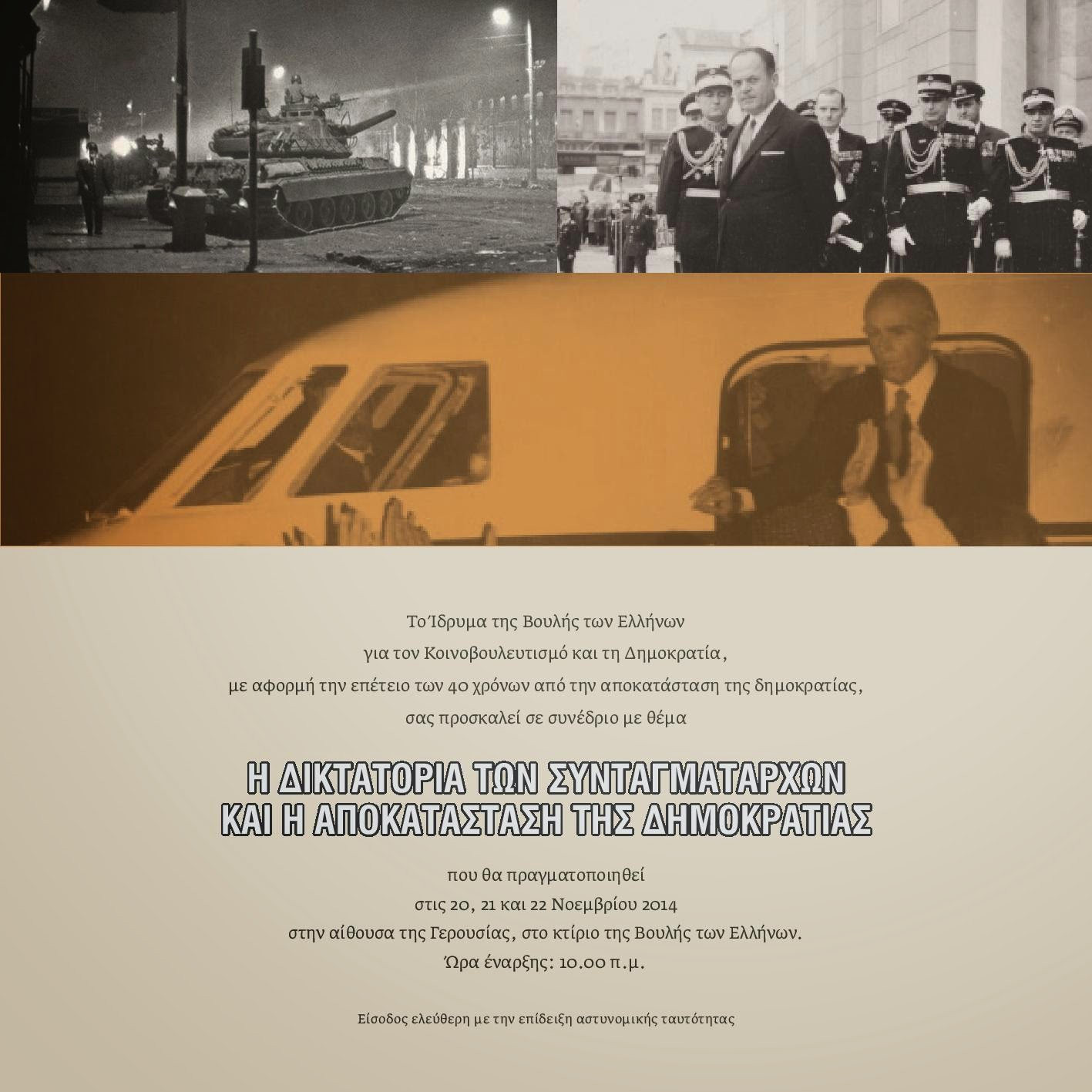 History Conferences   Meetings in Greece