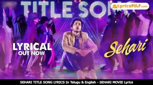 SEHARI TITLE SONG LYRICS In Telugu & English - SEHARI MOVIE Lyrics
