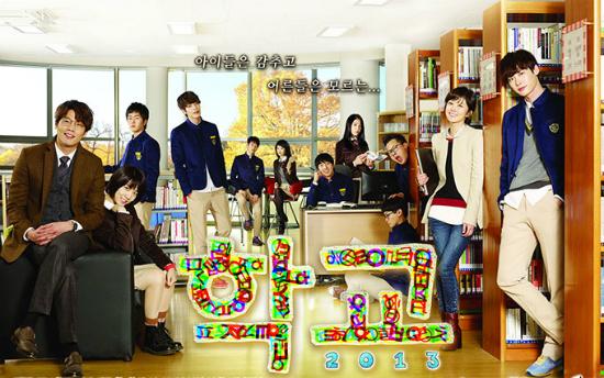 Kdrama School 2013 poster
