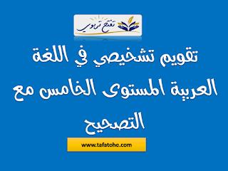 تقويم تشخيصي في اللغة العربية المستوى الخامس مع التصحيح