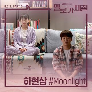 [Single] Ha Hyunsang - Be Melodramatic OST Part.5 Mp3 full zip rar 320kbps