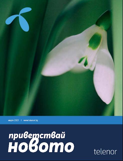 Telenor Каталог - Брошура МАРТ 2021 → ПОСРЕЩНИ НОВОТО