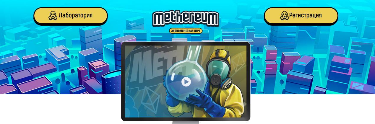 Methereum.site - Отзывы, развод, мошенники, сайт платит деньги?